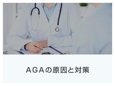 AGAの原因と対策